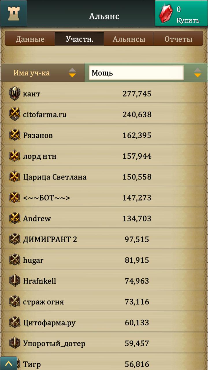 Наш клан Россия сервер Heracles
