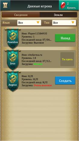 Сервер Zeus